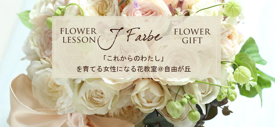 お花のパワーと笑顔で、一歩踏み出せるあなたへ。