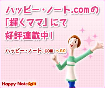 Happy-Note.comさまでコラム掲載させていただいています